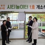시티문화재단, 충남 천안서 '시티놀이터' 1호점 개소