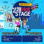 큐원 상쾌환, 릴레이 반전 콘서트 개최
