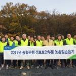 NH농협은행, 경기도 의왕서 농촌일손돕기 실시