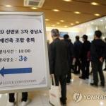 '통매각' 신반포3차·경남, 결국 소송전 간다