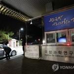 대전 국방과학연구소 폭발 사고로 5명 사상