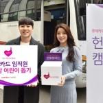 롯데카드, '소아암 어린이 돕기' 헌혈캠페인 진행