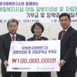 KMI한국의학연구소, 아동복지시설에 1억 지원