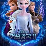 '겨울왕국2' 제작진 공식 내한 확정…국내 팬들과 특별한 만남 예고
