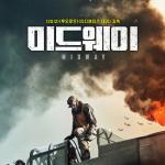 전쟁 실화 '미드웨이', 1차 포스터 공개