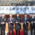 효성그룹 창업주 조홍제 회장 생가 개방