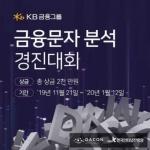 KB금융, 금융문자 분석 경진대회 개최