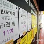 """역전세 위험 노출 주택 12만가구↑…""""전세보증 강화해야"""""""