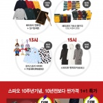 이랜드월드 스파오, 올겨울 최대 할인 축제 개최