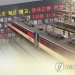철도노조 20일 파업 예고…KTX 69% 운행