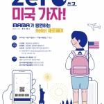 한국간편결제진흥원, '제로페이 쓰고 미국가자' 이벤트 실시