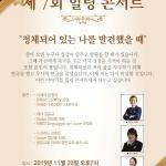 죽이야기, 7회 힐링콘서트 개최…'정체된 나를 발견했을 때'