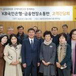 KB국민은행, 시니어 고객 자문단 간담회 개최