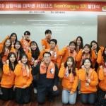 삼양식품, 대학생 서포터즈 '삼야미' 3기 활동 개시