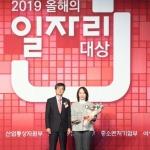 맥도날드 '올해의 일자리 대상' 수상…고용 창출 모범
