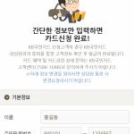 KB국민카드, 오픈API 기반 카드 발급 서비스 실시