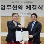 LH, 예술의전당과 '취약계층 문화지원' 업무협약 체결