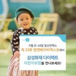 삼성화재, 제33회 맘앤베이비엑스포 참가