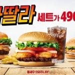 버거킹, '사딸라' 올데이킹 1500만개 판매 돌파