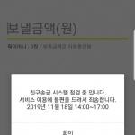 카톡 '친구 송금' 서비스 오류…카카오페이 긴급점검