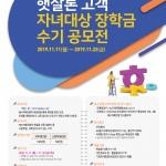 IBK기업은행, 햇살론 자녀장학금 수기 공모전 개최