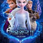 '겨울왕국 2' 제작진 X 이동진 영화평론가, 25일 CGV 스타★라이브톡 개최