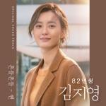 82년생 김지영, 엔딩곡 '흔들흔들' 음원 발매…따스한 여운 전하다