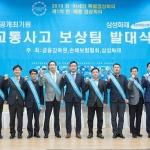 삼성화재, '한-아세안 특별정상회의' 교통사고 보상팀 운영