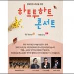 장애인식개선 '하트투하트 콘서트' 개최