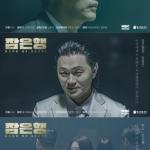 주X말의 영화, '잠은행' 배우 박희순 X 양동근 X 김소혜 캐스팅 확정