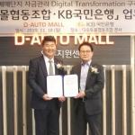 KB국민은행-디오토몰협동조합, 디지털 트랜스포메이션 업무협약