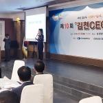 DGB금융그룹, 제10회 김천 CEO포럼 개최