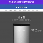파세코, 22일까지 인기 상품 11종 최대 59% 할인 판매