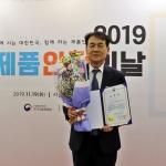 대유플러스,'안전관리 활동' 호평 2019 제품안전의 날 장관상 수상
