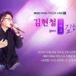 '데뷔 30주년' 가수 김현철 여정 조명한다