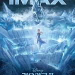 베일 벗은 '겨울왕국 2', IMAX, 리얼D 3D, 돌비 등 특별 포맷 포스터 공개