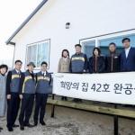 KB손해보험, 희망의 집 42호 완공식 개최