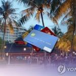 3분기 해외 카드사용액 47.4억달러…전분기비 1.4%↑