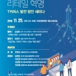 NS홈쇼핑, 25일 'T커머스 발전 방안 세미나' 개최