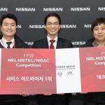 한국닛산, '애프터세일즈 서비스 기술 경진대회' 성료