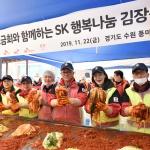 최신원 SK네트웍스 회장, 겨울철 '행복나눔 김장봉사' 참가