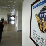 세월호 특수단, 해경청·목포해양경찰서 등 압수수색