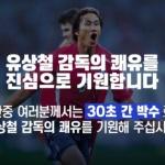 K리그, '췌장암 투병' 유상철 감독 쾌유 기원 행사 실시
