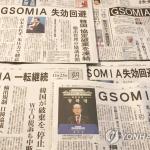 """日 언론 """"한국에 대한 수출 규제 철회해야"""""""