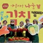 GS건설, 미스코리아와 함께 김장김치 나눔 봉사