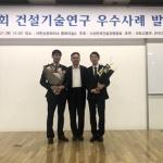 롯데건설, 작업환경 안전화 기술로 국토부장관상 수상