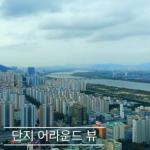 HUG, 분양보증 사업장 '드론 촬영 동영상' 제공