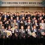 이랜드리테일, 2019 동반성장 간담회 개최