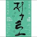음악극 '적로' 대금 명인 박종기-김계선 예술 세계 조명