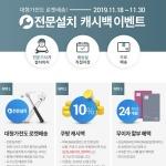 """쿠팡 """"대형가전도 로켓배송""""…전문설치 브랜드 확대"""